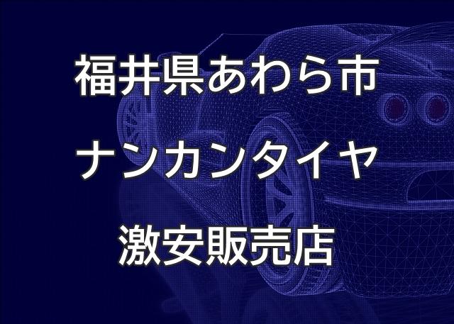 福井県あわら市のナンカンタイヤ取扱販売店で圧倒的に安く交換する方法