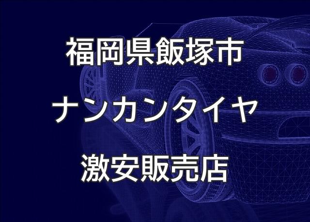 福岡県飯塚市のナンカンタイヤ取扱販売店で圧倒的に安く交換する方法